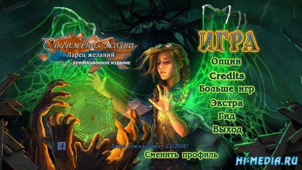 Отражения жизни 8: Ларец Желаний Коллекционное издание (2019) RUS