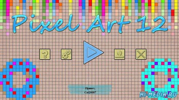 Pixel Art 12 (2019) RUS