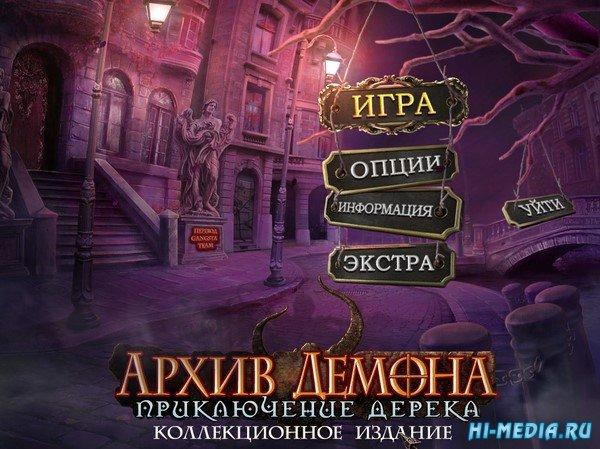 Архив Демона: Приключение Дерека Коллекционное издание (2019) RUS