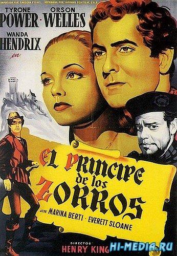 Коварный лис Борджиа / Prince of Foxes (1949) DVDRip