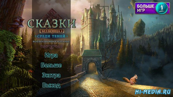 Сказки без конца 4: Среди теней Коллекционное издание (2019) RUS