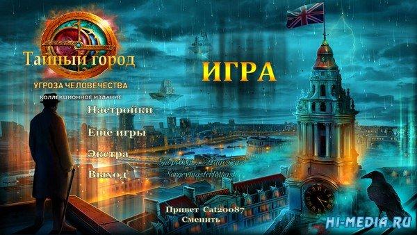 Тайный город 3: Угроза человечества Коллекционное издание (2019) RUS