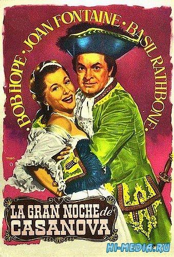 Великая ночь Казановы / Casanova's Big Night (1954) DVDRip