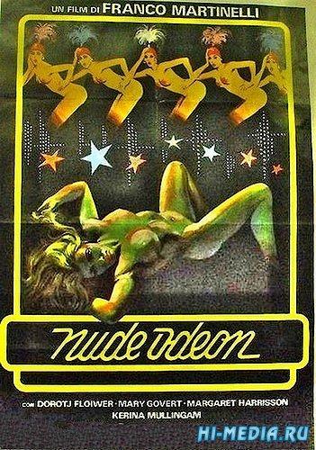 Голый Одеон / Nude Odeon (1978) DVDRip