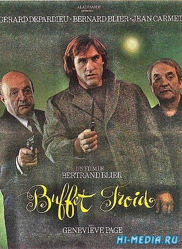 Холодные закуски / Buffet froid (1979) DVDRip