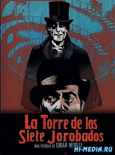 Башня семи горбунов / La torre de los siete jorobados (1944) DVDRip