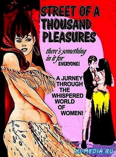 Улица тысячи удовольствий / Street of a Thousand Pleasures (1972) DVDRip