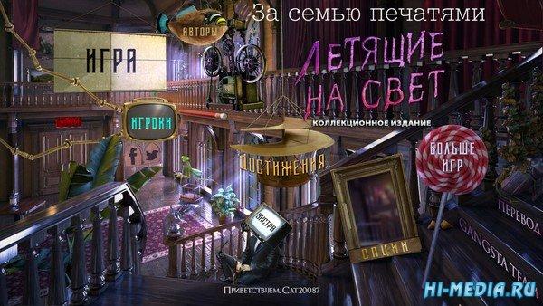 За семью печатями 19: Летящие на свет Коллекционное издание (2019) RUS