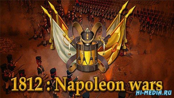1812 Napoleon Wars (2019) RUS