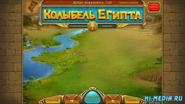 Колыбель Египта Коллекционное издание (2011) RUS