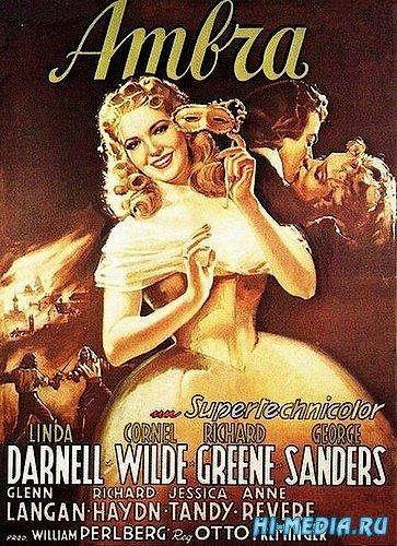 Амбер навсегда / Forever Amber (1947) DVDRip