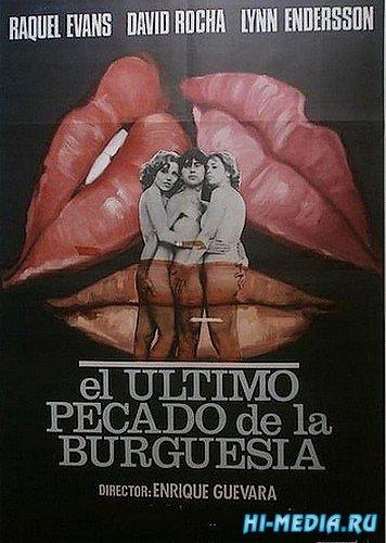 Последний грех буржуазии / El ultimo pecado de la burguesia (1978) DVDRip