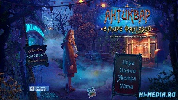 Антиквар 2: В мире фантазий Коллекционное издание (2019) RUS