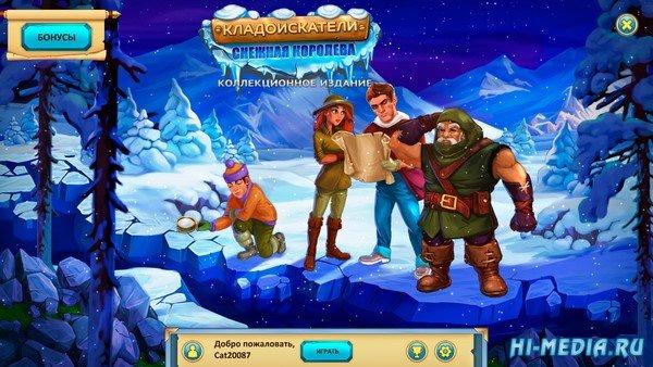 Кладоискатели 5: Снежная королева Коллекционное издание (2019) RUS