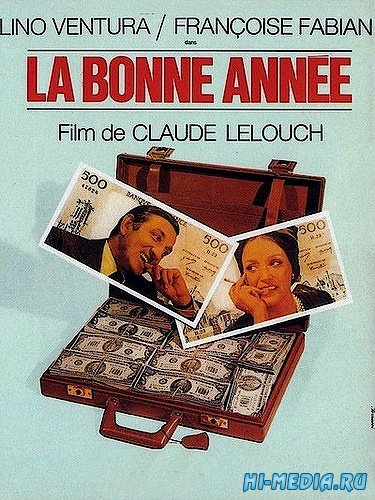 С Новым годом! / La bonne annee (1973) DVDRip