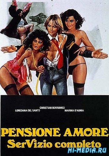 Пансион «Любовь»,  всё включено / Pensione amore servizio completo (1979) TVRip