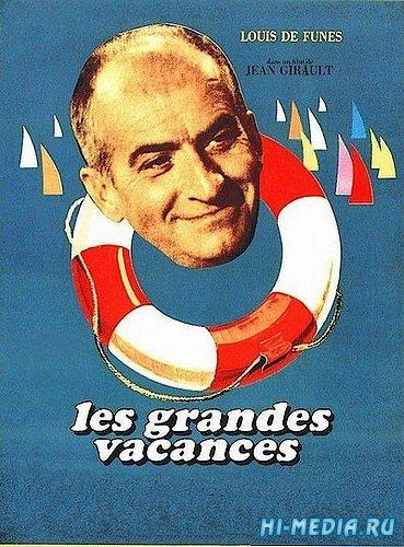 Большие каникулы / Les grandes vacances (1967) DVDRip