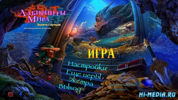 Лабиринты мира 10: Золото глупцов Коллекционное издание (2019) RUS