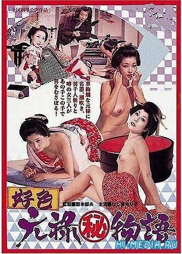 Эротические истории. Любовь в эпоху Гэнроку / Koshoku: Genroku (maruhi) monogatari (1975) DVDRip
