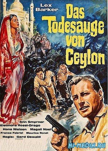 Смертельное око Цейлона / Das Todesauge von Ceylon (1963) DVDRip