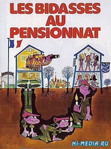 Подземный вход в женский пансион / Les bidasses au pensionnat (1978) DVDRip