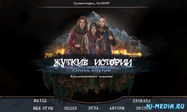 Жуткие истории 2: Огонь внутри Коллекционное издание (2019) RUS