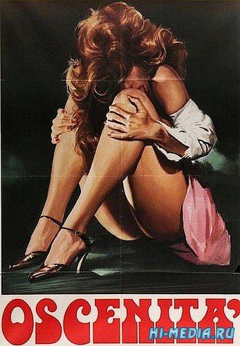 Непристойность / Quando l'amore e oscenita (1980) DVDRip