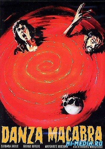 Пляска смерти / Danza macabra (1964) DVDRip