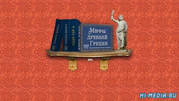 1001 пазл: Мифы Древней Греции (2019) RUS