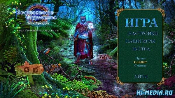 Зачарованное Королевство 6: Леса Аркадии Коллекционное издание (2019) RUS