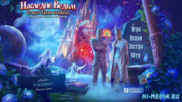 Наследие ведьм 8: Грядут лихие времена Коллекционное издание (2019) RUS
