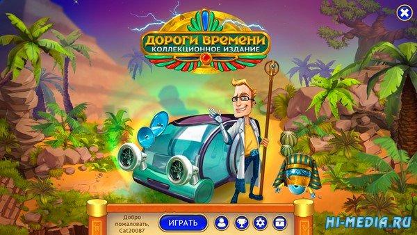 Дороги времени Коллекционное издание (2019) RUS