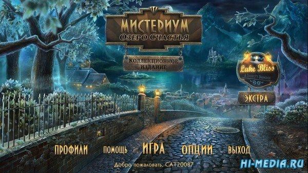 Мистериум: Озеро cчастья Коллекционное издание (2019) RUS