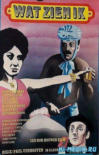 Дело есть дело / Wat zien ik (1971) DVDRip