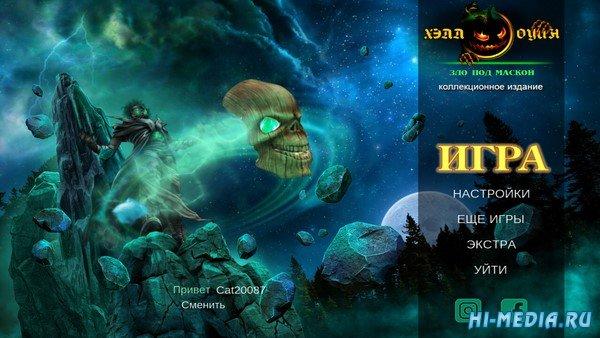 Хэллоуин 2: Зло под маской Коллекционное издание (2019) RUS