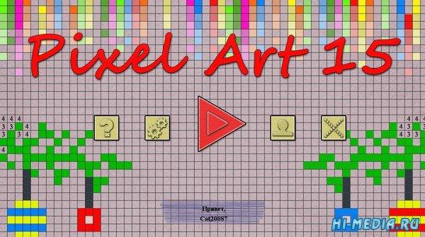 Pixel Art 15 (2019) RUS