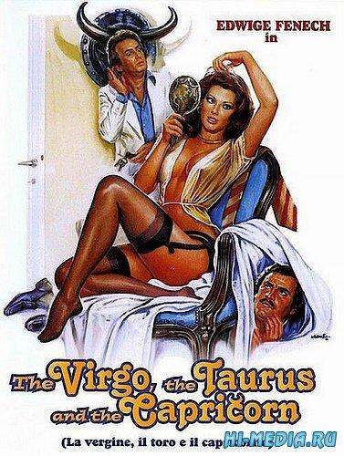 Дева, телец и козерог / La vergine, il toro e il capricorno (1977) DVDRip