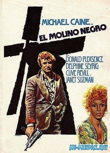 Чёрная мельница / The Black Windmill (1974) DVDRip