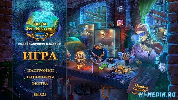 Сказки Феи Крестной: Золушка Коллекционное издание (2019) RUS