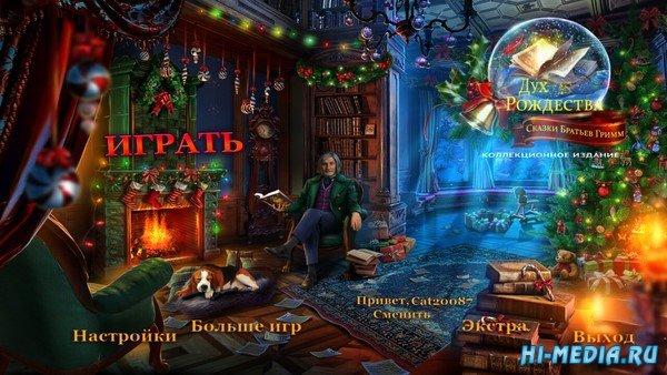 Дух Рождества 3: Сказки братьев Гримм Коллекционное издание (2019) RUS