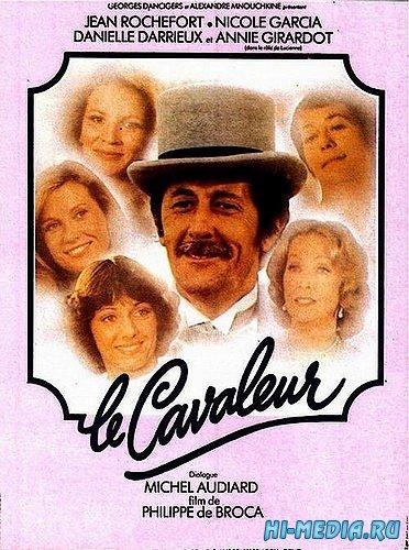 Гуляка / Le cavaleur (1979) DVDRip