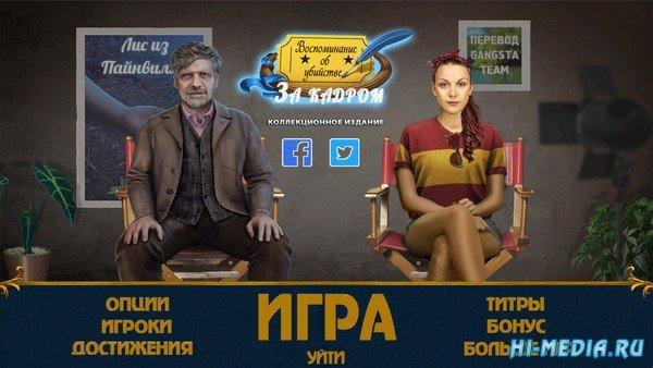 Воспоминание об убийстве 3: За кадром Коллекционное издание (2019) RUS