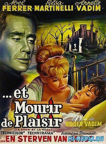 И умереть от наслаждения / Et mourir de plaisir (1960) DVDRip