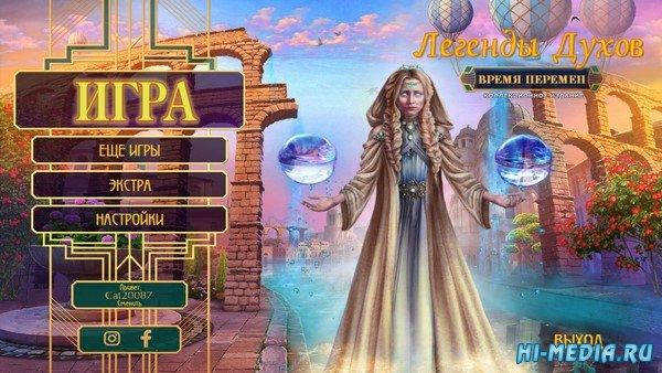 Легенды Духов 3: Время перемен Коллекционное издание (2020) RUS