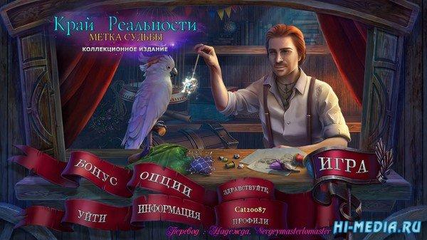Край Реальности 6: Метка Судьбы Коллекционное издание (2020) RUS