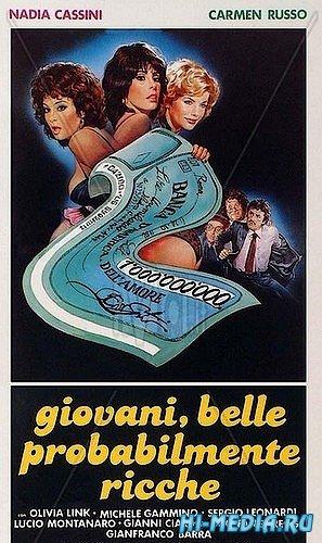 Молодые, красивые… вероятно, богатые / Giovani, belle... probabilmente ricche (1982) DVDRip