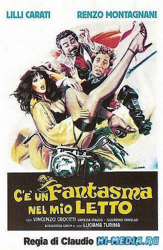 Призрак в моей кровати / C'e un fantasma nel mio letto (1981) DVDRip