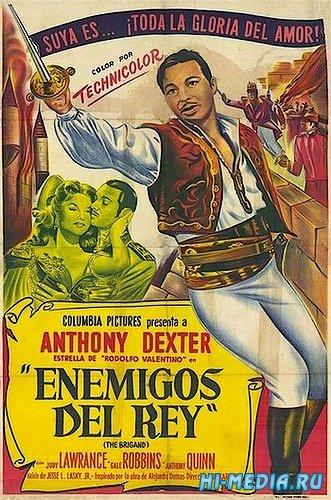 Разбойник / The Brigand (1952) DVDRip