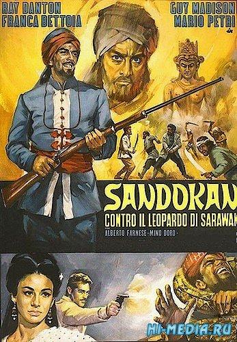 Сандокан против Леопарда из Саравака / Sandokan contro il leopardo di Sarawak (1964) DVDRip