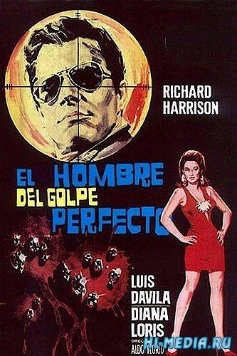 Человек, бьющий без промаха / L'Uomo del colpo perfetto (1967) DVDRip